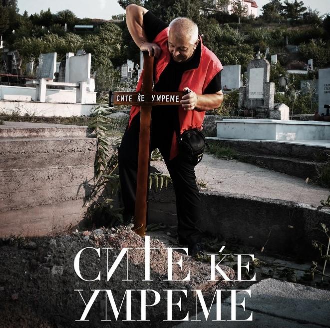 """Македонскиот документарен филм """"Сите ќе умреме"""", вечерва на """"Македокс"""""""