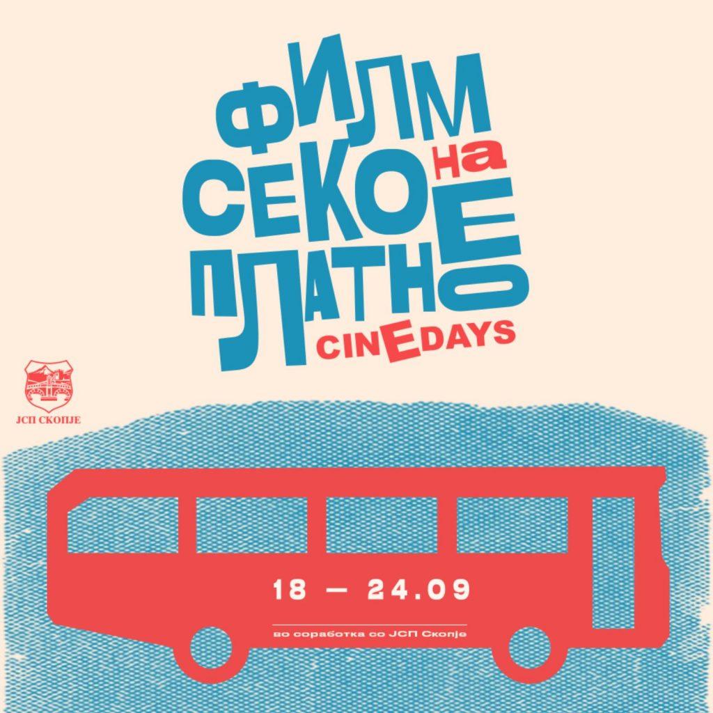"""Утре почнува 19. издание на фестивалот на европски филм """"Синедејс"""""""