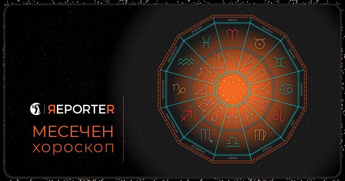 Месечен хороскоп за ноември: Љубовни проблеми за рибите, за бикот хармонија