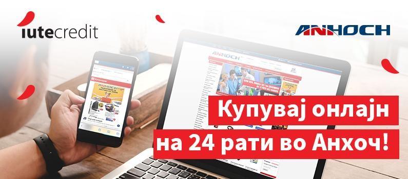 Новото решение за онлајн купување на кредит до 24 рати имплементирано во веб продавницата на Анхоч