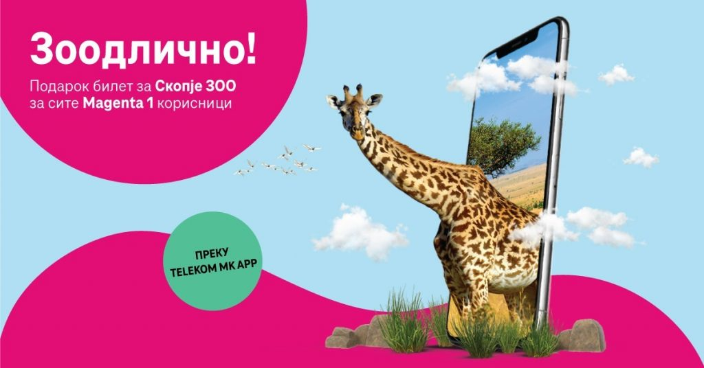 Подарок билет за Скопје ЗОО за сите Magenta 1 корисници