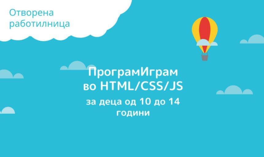 Отворени бесплатни работилници за ИТ вештини за деца