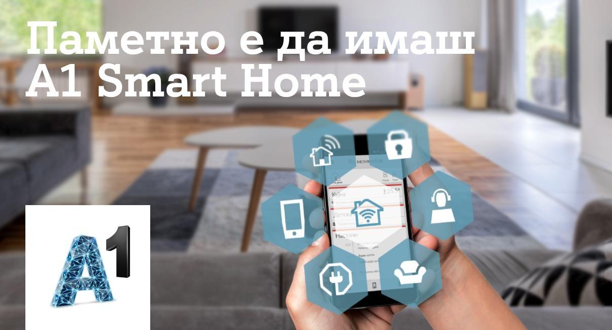 A1 Smart Home придобивка на модерното време