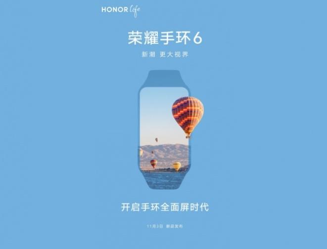 Honor го најави Band 6 пред официјалната објава