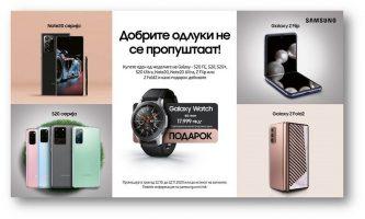 Samsung Galaxy Watch 46mm на подарок со купување на одредени уреди