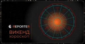 Викенд хороскоп за 14 и 15 ноември: Овенот ќе фантазира, јарецот ќе го вознемират промените во домот