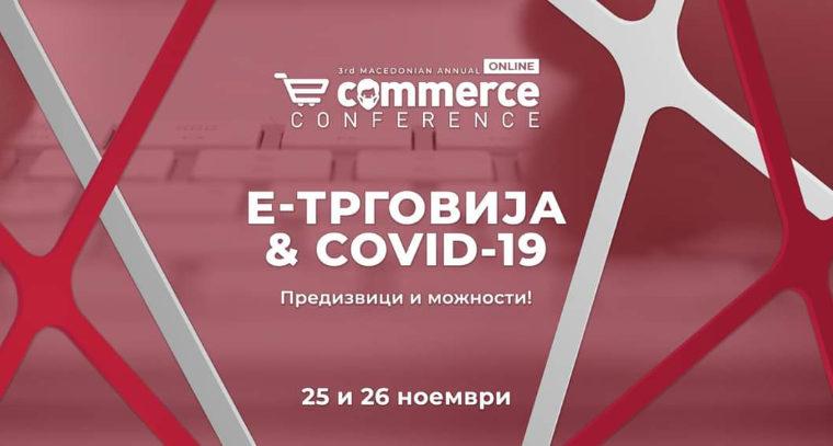 Врвни експерти од целиот свет ќе споделуваат знаење на третата годишна конференција за е-трговија