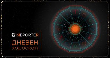 Дневен хороскоп за 8 ноември, пари за вагата и многу љубов за шкорпиите
