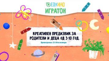ЕДУИНО Игратон – Креативен предизвик за учење и забава за родители и деца од 3-10 години
