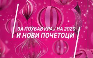 Македонски Телеком со празнична понуда за поубав крај на годината