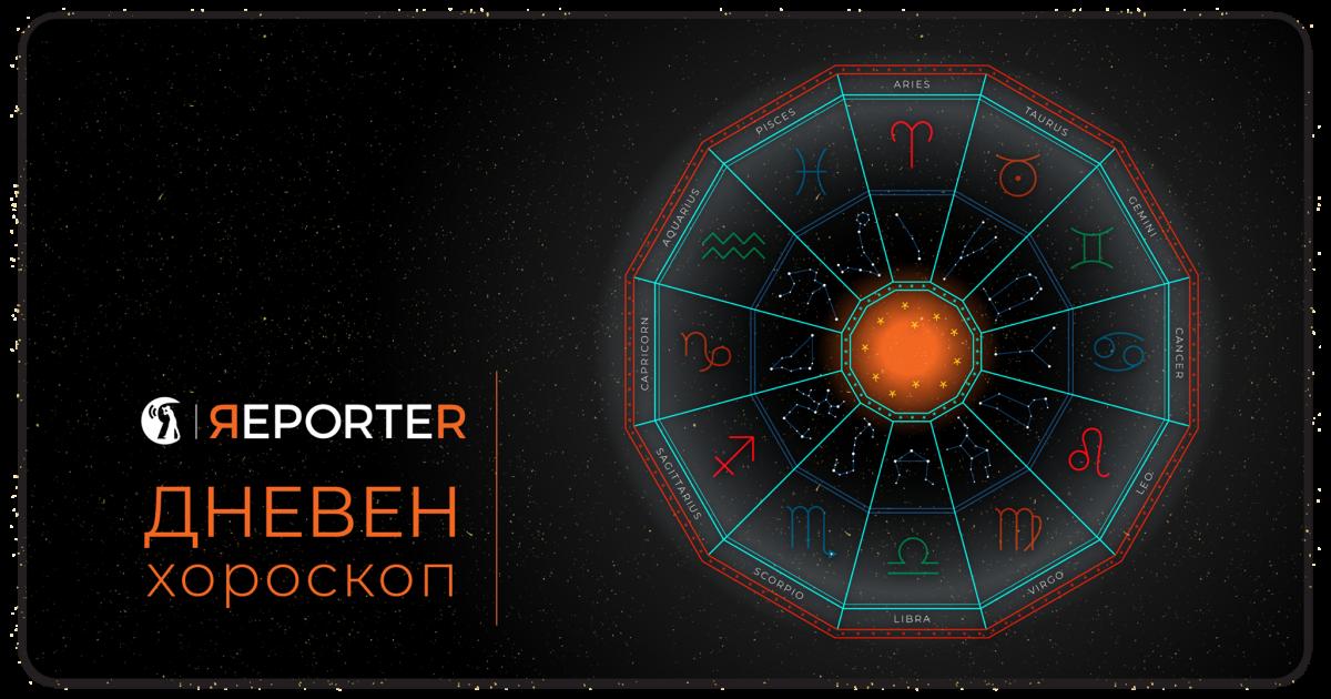 Среќен викенд хороскоп за 7 и 8 ноември 2020 година
