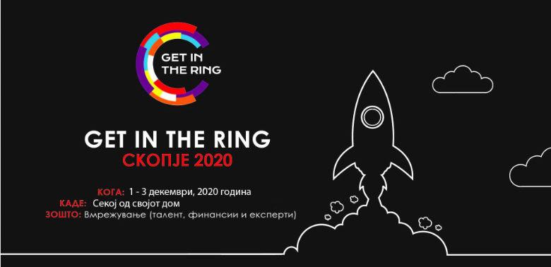 """Стартап натпреварот """"Get in the ring online – Skopje 2020"""" се одржува од 1. до 3. декември"""