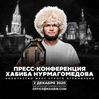 Хабиб во среда на прес во Москва, фановите очекуваат камбек!
