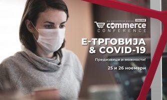 """""""Е-трговија и Ковид-19: Предизвици и можности"""" – тема на третата годишна конференција за е-трговија"""