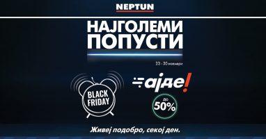 Black Friday во Нептун – Пристигнаа најголемите попусти во годината