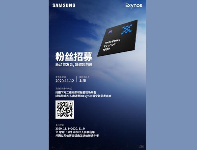 Samsung Exynos 1080 чипсет ќе биде претставен на 12. ноември