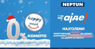 Ајде во Нептун има големи новогодишни попусти на целиот асортиман и до 60 рати без камата на цените со попуст