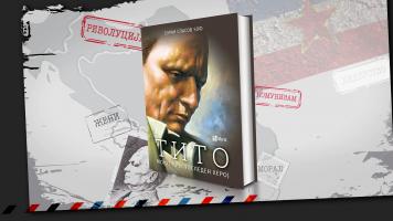 (Видео) Контроверзниот роман за Тито и Македонија распродаден за само седум дена