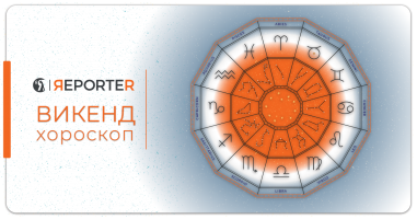 Викенд хороскоп за 26 и 27 декември: Убави вести за водолијата, вагата пред љубовен предизвик