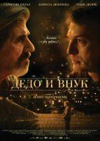 """Македонскиот филм """"Дедо и внук"""" награден на фестивал во Индија"""