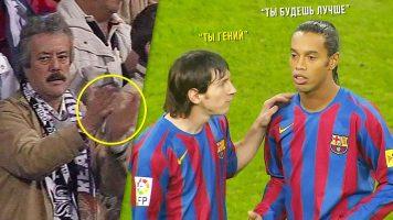 ТОП ретро – денот кога навивачите на Реал му аплаудираа на Роналдињо