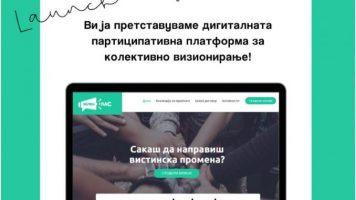 Aктивирана дигиталната партиципативна платформа Зелен Глас