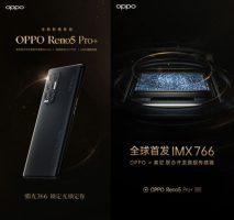 Oppo Reno5 Pro+ пристигнува со 50MP Sony IMX766 сензор