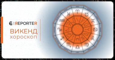 Викенд хороскоп : Јарецот ќе добие пари, возбудливи денови за Стрелецот