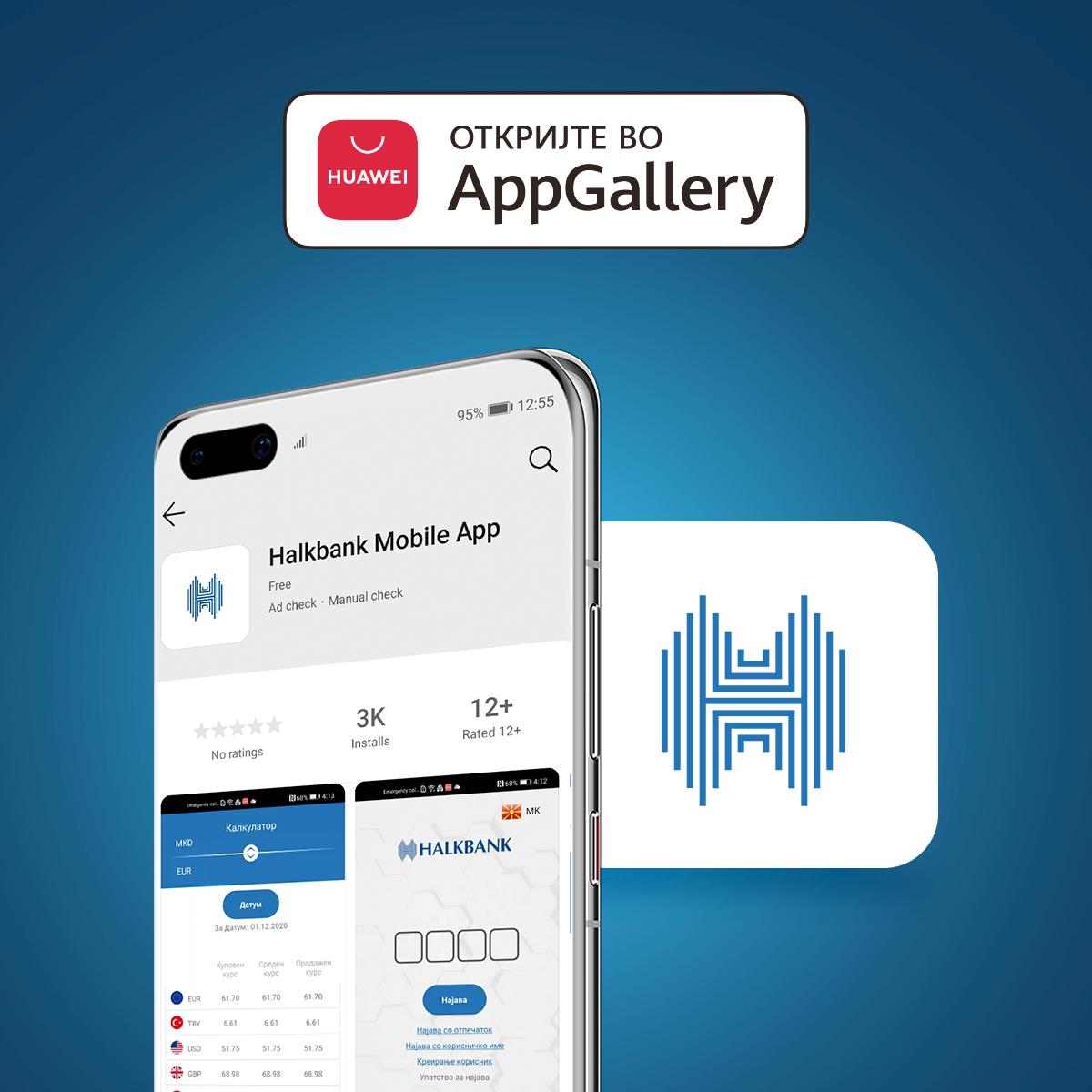 Мобилното банкарство на Халкбанк сега достапно и на Huawei AppGallery