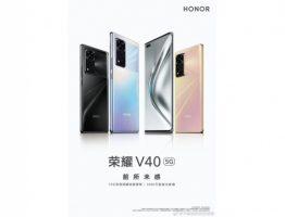Се појави снимка од Honor V40 5G, објавата одложена за 22. јануари (ВИДЕО)