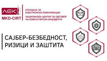 Националниот центар MKD-CIRT одржа серија на бесплатни вебинари за сајбер-безбедност
