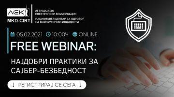 """""""Најдобри практики за сајбер-безбедност"""" – Четврти бесплатен вебинар во организација на MKD-CIRT"""