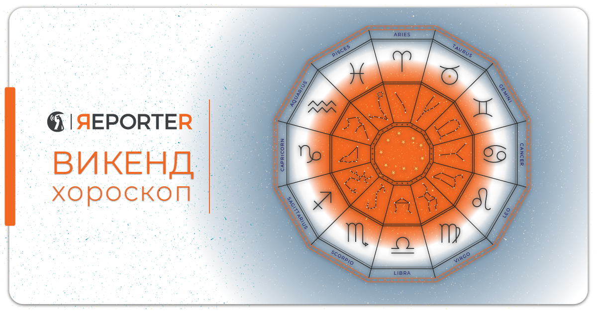 Викенд хороскоп за 6 и 7 март: Нови пријатели за овните и забава за шкорпиите