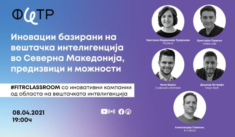 #FITRCLASSROOM: Иновации базирани на вештачка интелигенција во Северна Македонија, предизвици и можности