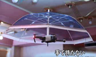 Јапонците креираа чадор-дрон што ве следи во чекор (ВИДЕО)