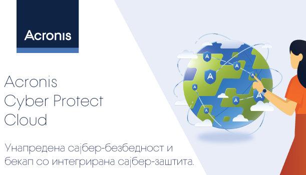 Acronis Cyber Protect Cloud овозможува интегрирана сајбер-заштита со едно решение